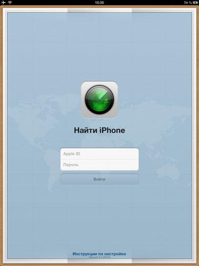 Запустите приложение Найти iPhone на любом iOS устройстве