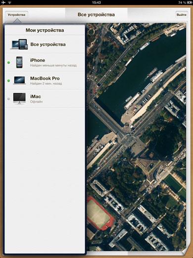 Определение местоположения iPhone на iPad