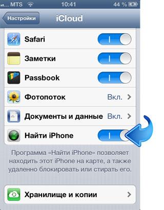 Активируйте Найти iPhone