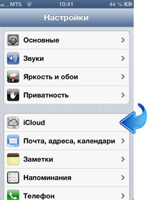Закладка iCloud в системных настройках
