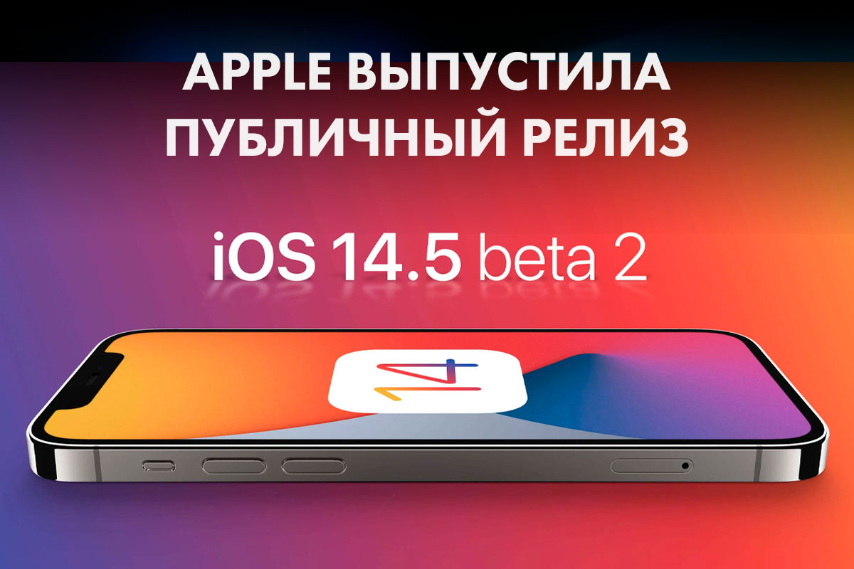 Apple iOS 14.5