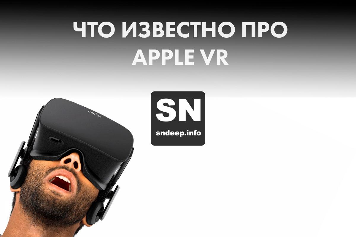 виртуальные очки Apple VR