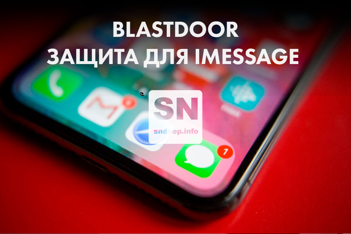 blastdoor
