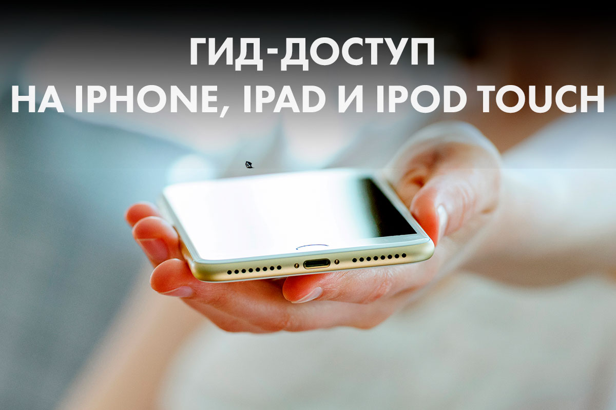 айфон гид доступ