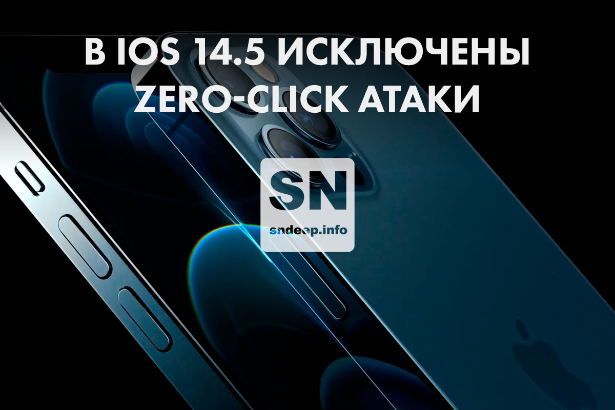 zero click iphone