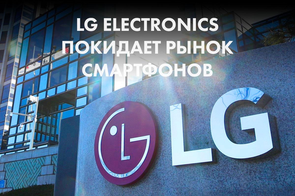 LG Electronics покидает рынок смартфонов