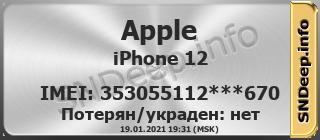 сертификат sndeepinfo